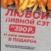 Доставка еды от R&S Тукаевский р-н,Елабуга