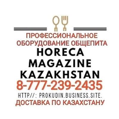 Тамакфуд Едасервис, Алматы