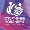 Центр спортивного добровольчества   Брянск