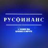 Кредиты и рефинансирование  ООО «РусФинанс»