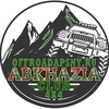 Внедорожная Абхазия