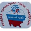 XVII краевой профильный лагерь Гражданин