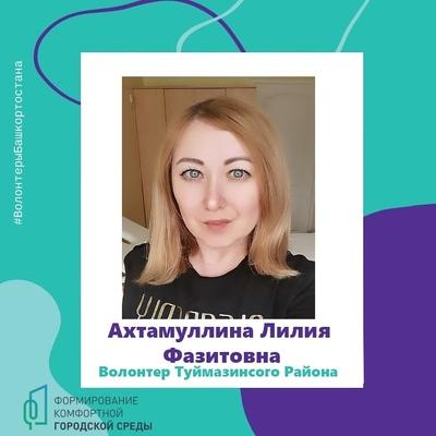 Венер--Лилия Ахтамуллины