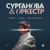 Сурганова и Оркестр / Москва, 2021