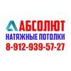 АБСОЛЮТ. Натяжные потолки - Нижневартовск