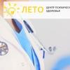 Медицинский центр «Лето»