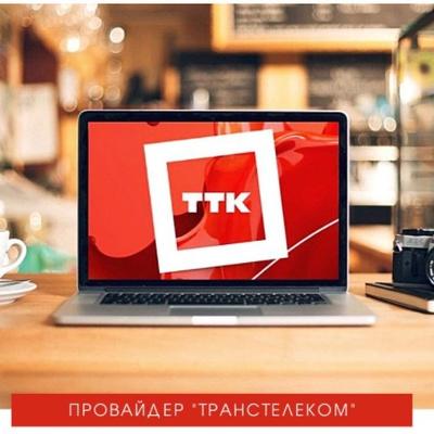 Транстелеком Ттк