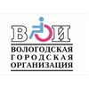 Всероссийское общество инвалидов Вологда