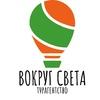 Горящие Туры Екатеринбург I ТА Вокруг Света