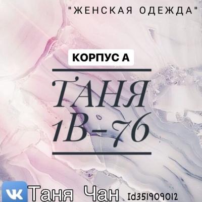 Таня Чан, Москва