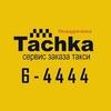 Такси Тачка Междуреченск