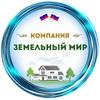Земельный Мир   Сертификат Земельный капитал СПб