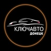 КЛЮЧАВТО| Автосалон | Донецк