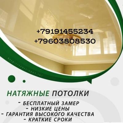 Натяжные-Потолки Киямутдинов, Красноусольский