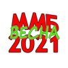 ММБ 2021 Весна