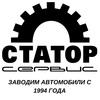 СТАТОР-СЕРВИС