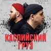 Каспийский Груз | 12 декабря | Нижний Новгород