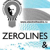 17/09 — ZEROLINES & Олег Нестеров @ Электродвор