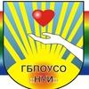 """ГБПОУСО """"Нижегородское училище-интернат"""""""