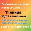 Садовод обувь люкс Тарлан 11-80/82