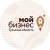 Центр «Мой Бизнес» Тульская область