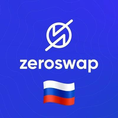 Zero Swap