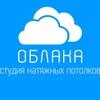 Натяжные потолки ОБЛАКА   г. Чайковский