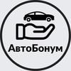 Аренда и прокат автомобилей АвтоБонум