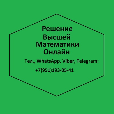 Елена Решение-Высшей-Математики-Онлайн, Ижевск