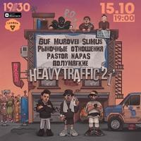 15 ОКТЯБРЯ — HEAVY TRAFFIC 21 @ 1930 MOSCOW
