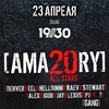 23.04 | 20 лет [AMATORY] | Москва