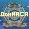 Профком студентов ДонНАСА