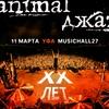 Animal ДжаZ в Уфе. XX лет группе