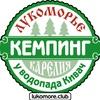 Кемпинг Лукоморье