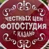Фотостудия честных цен №1 в Казани | Фотосессии