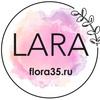 Цветы Лара Вологда
