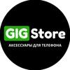 GigStore - аксессуары для телефона, Пермь