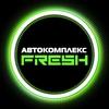 Автосервис и автомойка в Красноярске - FRESH