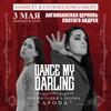 3.05 - Dance My Darling | Англ.церковь Cв.Андрея