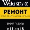 WIKI SERVICE | Ремонт телефонов