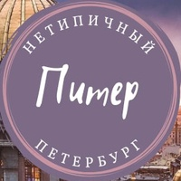 Нетипичный Питер | Санкт-Петербург