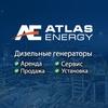 Аренда и продажа генераторов - Атлас Энерджи