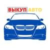 Выкуп кредитных авто Тюмень. 8-922-003-04-10