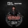 Черный кофе 13.05.2021 Барнаул ДК Сибэнергомаш