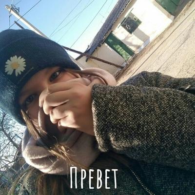 Вика Сабаева, Фролово