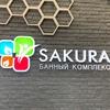 Сеть саун «Сакура» (сауна) Набережные Челны