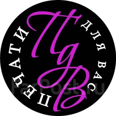 Печати Для-Вас, Хабаровск