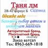 Таня Лм 22-23