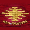 "Дом ткачества ""МАНиФАКТУРА""Великий Новгород"