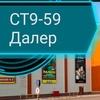 Ст9-59